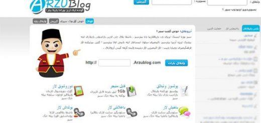 ارزوبلاگ