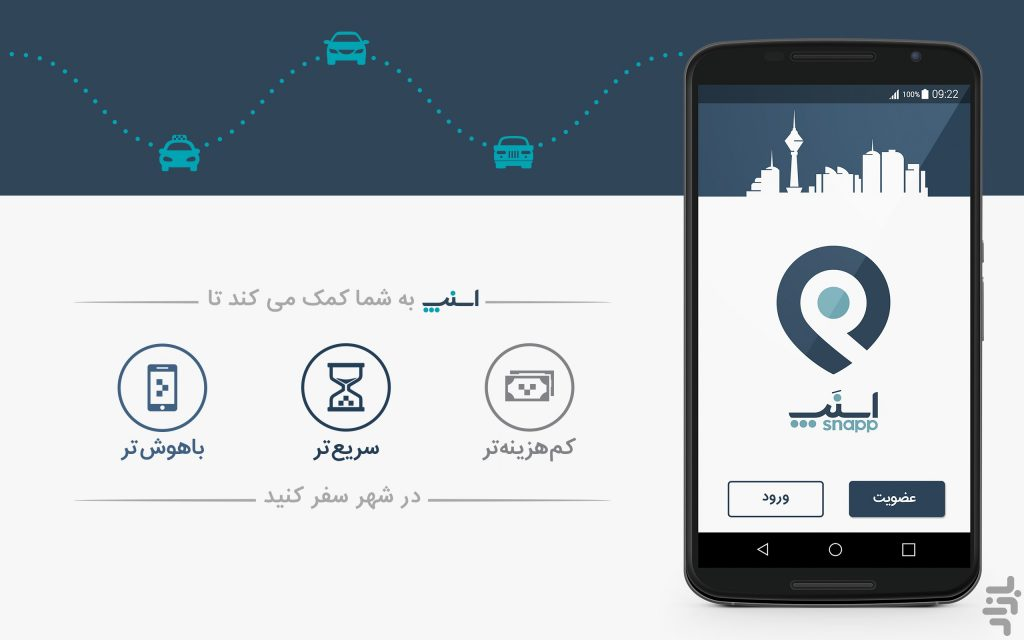 جای خالی سیستم سفارش تاکسی بین استارتاپ های تبریز