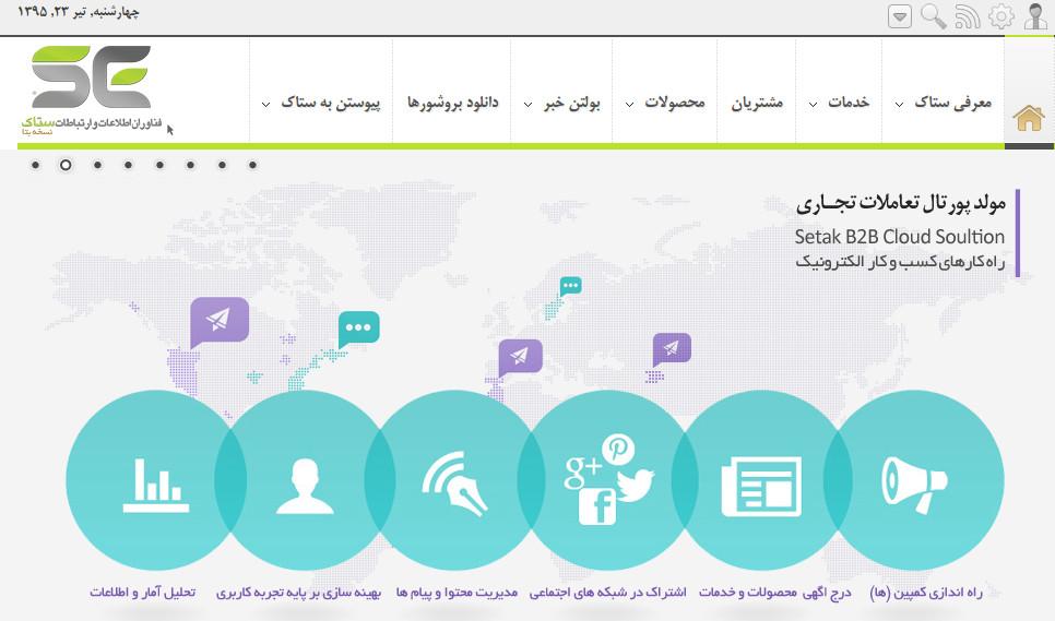 نمایی از وبسایت و خدمات فناوران اطلاعات و ارتباطات ستاک
