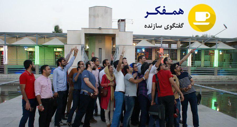 رویداد همفکر تهران، دورهمی دوستانهای است برای آشنایی با افراد متخصص در زمینههای مختلف. شرکتکنندگان همفکر با هم گپ میزنند و به راههای همکاری برای توسعه استارتاپهای یکدیگر فکر میکنند.