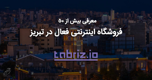 فروشگاه اینترنتی تبریز
