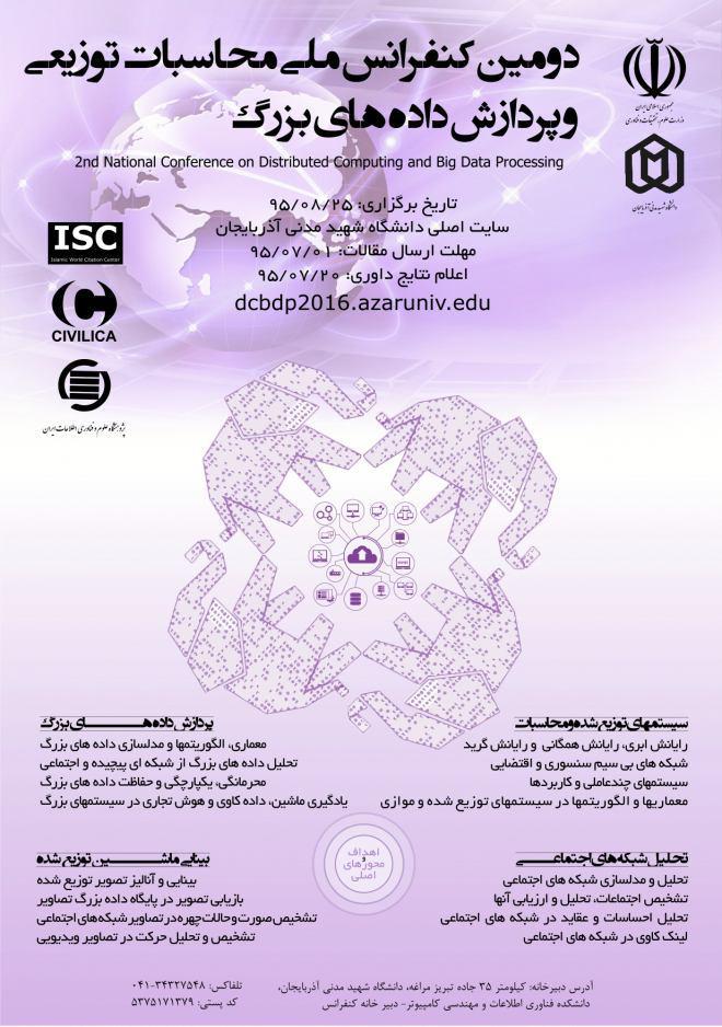 دومین کنفرانس ملی محاسبات توزیعی و پردازش داده های بزرگ