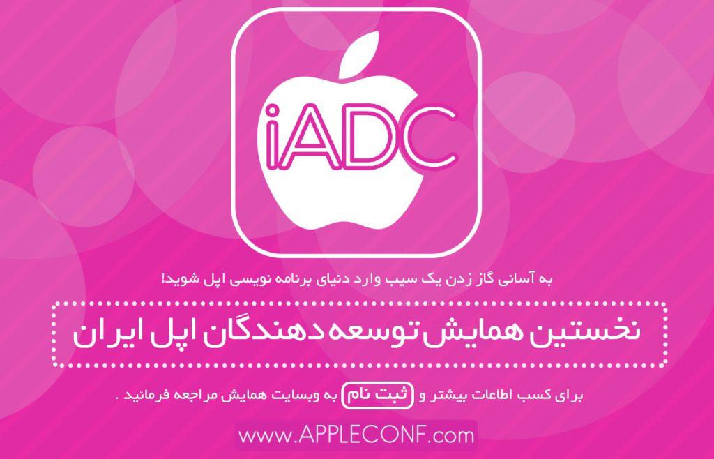 نخستین همایش توسعه دهندگان اپل ایران