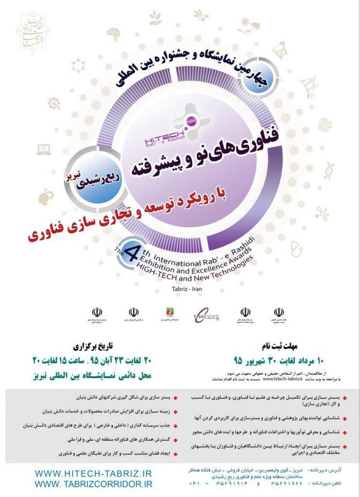 چهارمین نمایشگاه و جشنواره ربع رشیدی