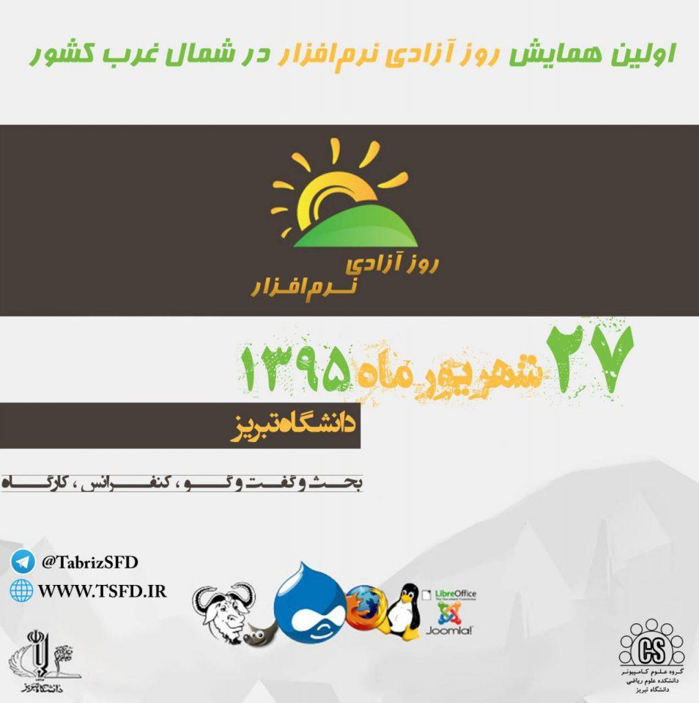جشن روز آزادی نرم افزار در ۲۷ شهریور ماه در تبریز برگزار می شود