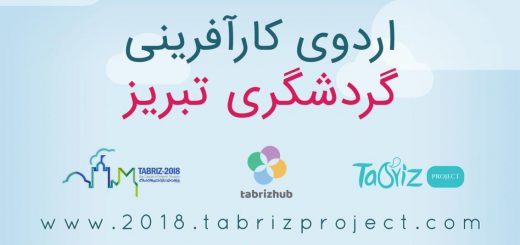 اردوی کارآفرینی گردشگری تبریز