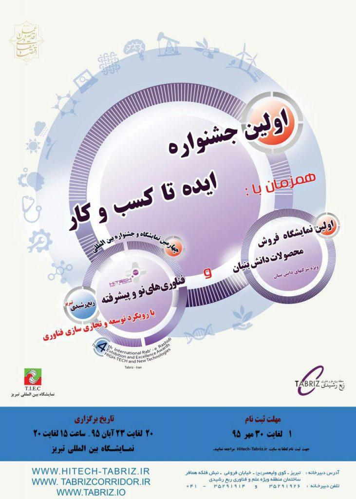 اولین جشنواره ایده تا کسبوکار با همکاری Tabriz.io برگزار میشود
