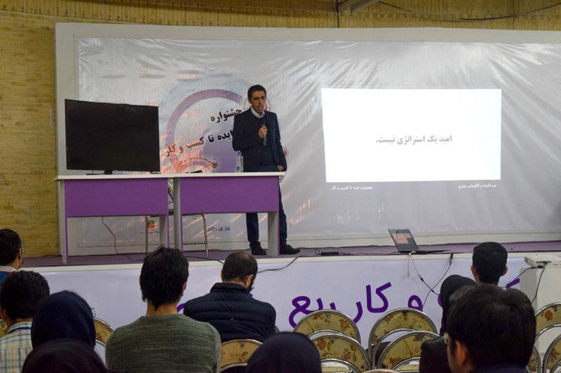 ارائه بهروز بختیاری در اولین جشنواره ایده تا کسب و کار
