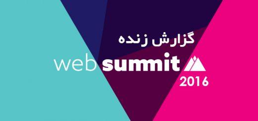 کنفرانس جهانی وب