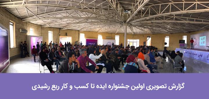 اولین جشنواره ایده تا کسب و کار ربع رشیدی
