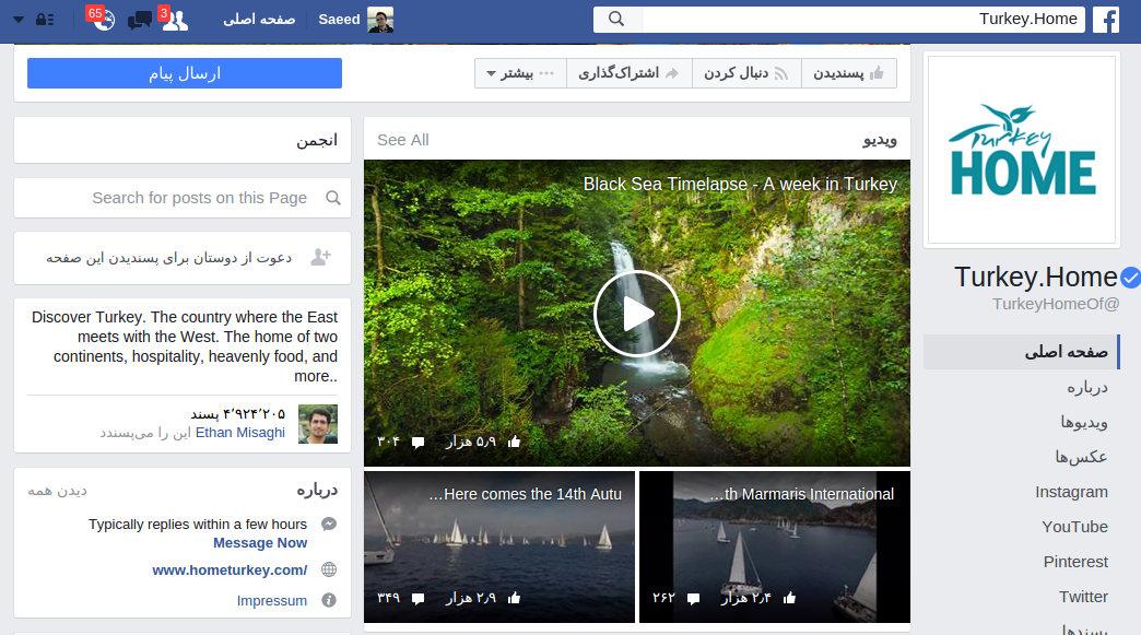 نزدیک به ۵ میلیون دنبال کننده در فیس بوک