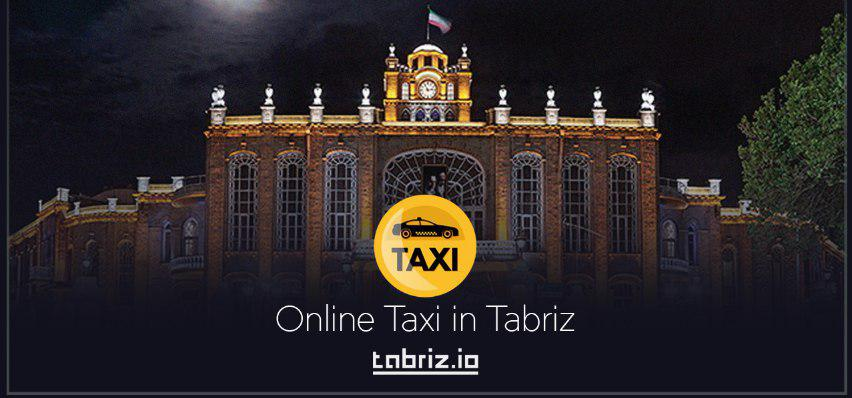تاکسی آنلاین در تبریز