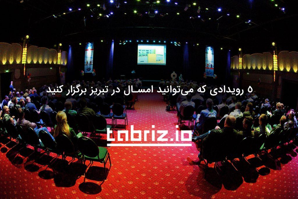 برگزاری رویداد در تبریز