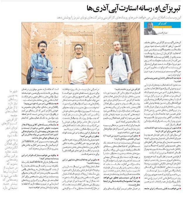 معرفی و مصاحبه با تبریزآیاو در هفته نامه شنبه