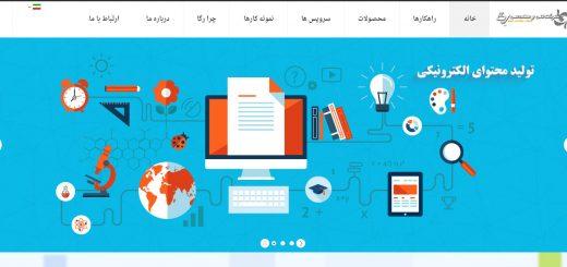 نمایی از وب سایت شرکت آموزش الکترونیکی رگا