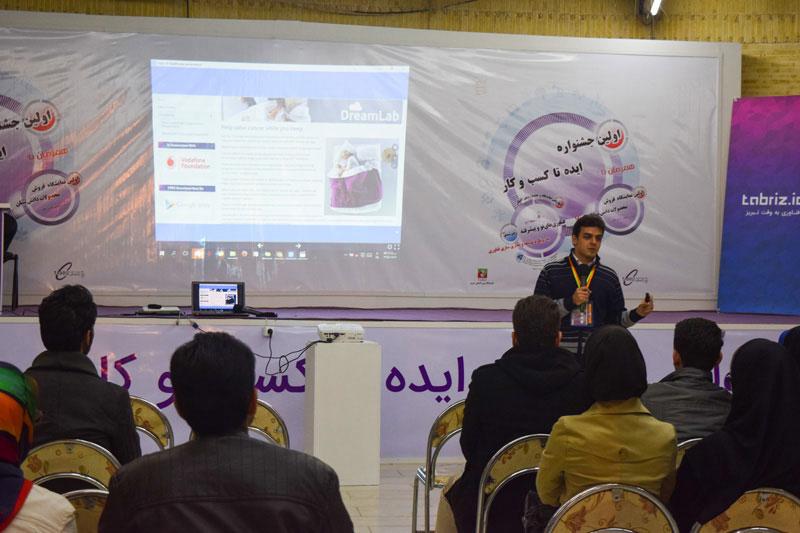 ارائه آرش مدرسی در اولین جشنواره ایده تا کسب و کار