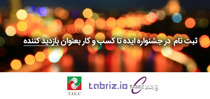جشنواره ایده تا کسب و کار