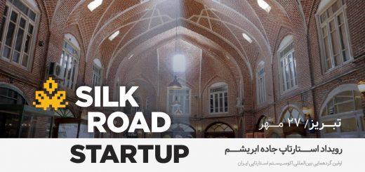 دومین رویداد استارتاپ جاده ابریشم تبریز