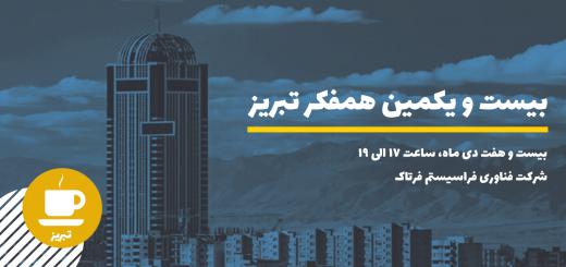 بیست و یکمین همفکر تبریز