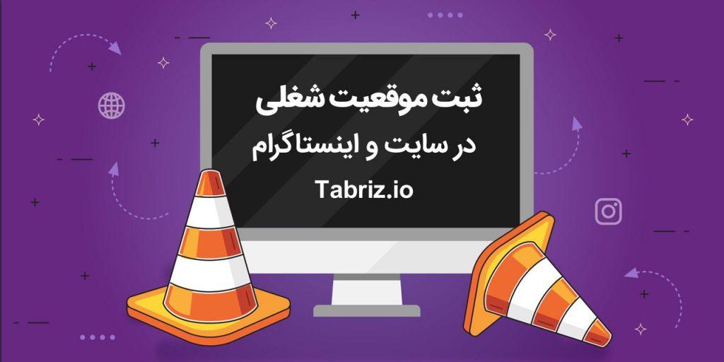 ثبت موقعیت شغلی فناوری در تبریز