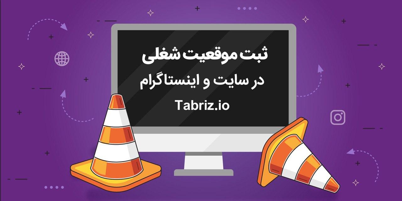 ثبت کسب و کار در تبریز آی او