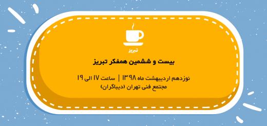 بیست و ششمین همفکر تبریز