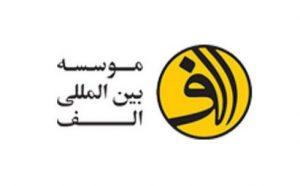 موسسه بینالمللی الف، حامی برگزاری همفکر سی و ششم