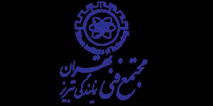 مجتمع فنی تهران، حامی برگزاری سی و یکمین همفکر تبریز