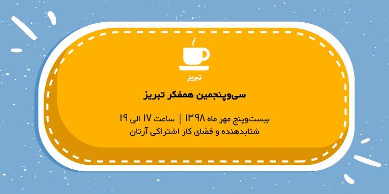 سی و پنجمین همفکر تبریز ۲۵ مهرماه ۹۸ برگزار میشود