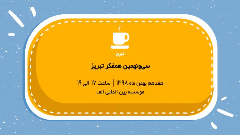 سی و نهمین همفکر تبریز ۱۷ بهمن ماه ۹۸ برگزار میشود