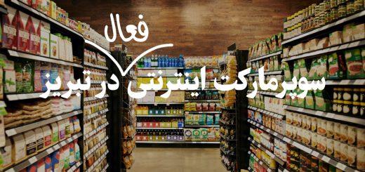 سوپرمارکت اینترنتی تبریز