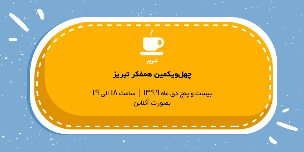 چهل و یکمین همفکر تبریز