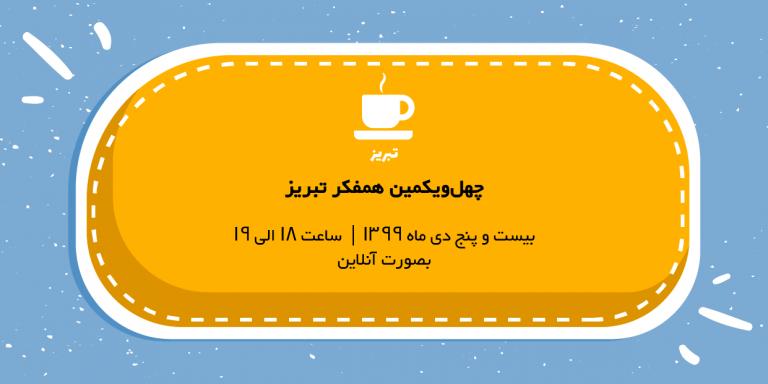 چهل و یکمین همفکر تبریز ۲۵ دی ماه ۹۹ برگزار میشود
