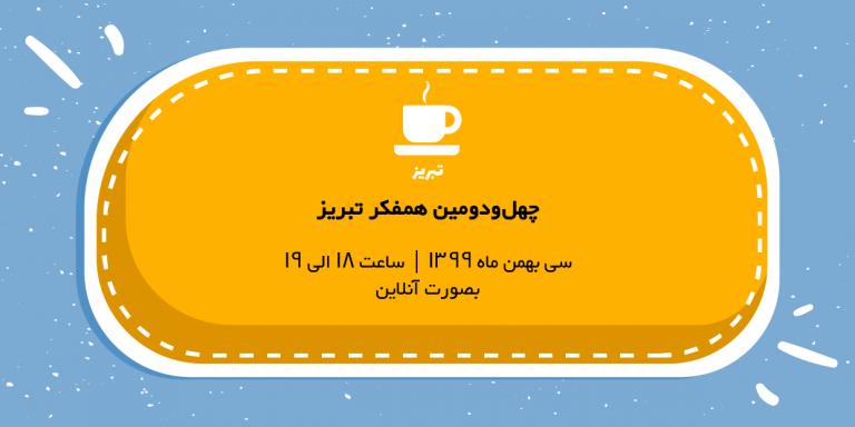 چهل و دومین همفکر تبریز ۳۰ بهمن ماه ۹۹ برگزار میشود